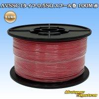 住友電装 AVSSC fタイプ  0.5SQ スプール巻 100M 赤