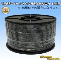 住友電装 AVSSC fタイプ  0.75SQ 切り売り 1M 黒