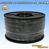 住友電装 AVSSC fタイプ  0.75SQ スプール巻 100M 黒