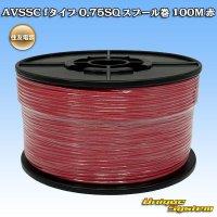 住友電装 AVSSC fタイプ  0.75SQ スプール巻 100M 赤