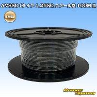 住友電装 AVSSC fタイプ  1.25SQ スプール巻 100M 黒