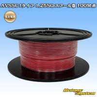 住友電装 AVSSC fタイプ  1.25SQ スプール巻 100M 赤