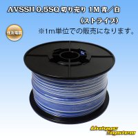 住友電装 AVSSH fタイプ 0.5SQ 切り売り 1M 青/白 ストライプ