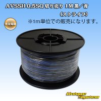 住友電装 AVSSH fタイプ 0.5SQ 切り売り 1M 黒/青 ストライプ