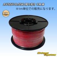 住友電装 AVSSH fタイプ 0.5SQ 切り売り 1M 赤