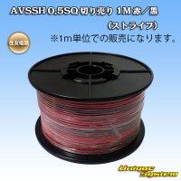 住友電装 AVSSH fタイプ 0.5SQ 切り売り 1M 赤/黒 ストライプ