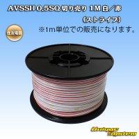 住友電装 AVSSH 0.5SQ 切り売り 1M 白/赤(ストライプ)