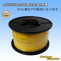 住友電装 AVSSH 0.5SQ 切り売り 1M 黄