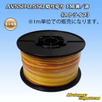 住友電装 AVSSH fタイプ 0.5SQ 切り売り 1M 黄/赤 ストライプ