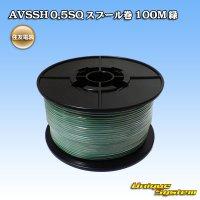 住友電装 AVSSH 0.5SQ スプール巻 100M 緑