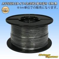 住友電装 AVSSH fタイプ 0.3SQ 切り売り 1M 黒