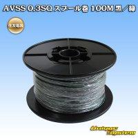住友電装 AVSS 0.3SQ スプール巻 100M 黒/緑