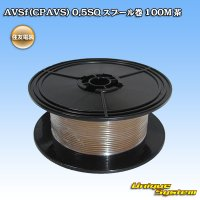 住友電装 AVSf (CPAVS) 0.5SQ スプール巻 100M 茶
