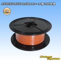 住友電装 AVSf (CPAVS) 0.5SQ スプール巻 100M 橙