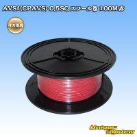 住友電装 AVSf (CPAVS) 0.5SQ スプール巻 100M 赤