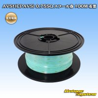 住友電装 AVSf (CPAVS) 0.75SQ スプール巻 100M 若葉