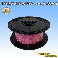 住友電装 AVSf (CPAVS) 0.75SQ スプール巻 100M 桃