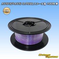 住友電装 AVSf (CPAVS) 0.75SQ スプール巻 100M 紫