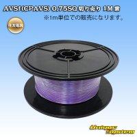 住友電装 AVSf (CPAVS) 0.75SQ 切り売り 1M 紫