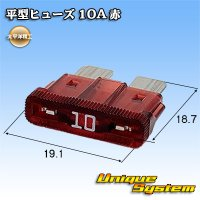 太平洋精工 平型ヒューズ 10A 赤