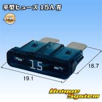 太平洋精工 平型ヒューズ 15A 青