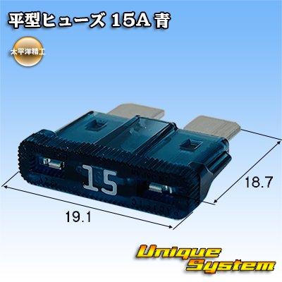 画像1: 太平洋精工 平型ヒューズ 15A 青