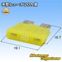 太平洋精工 平型ヒューズ 20A 黄