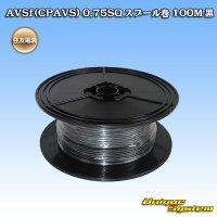 住友電装 AVSf (CPAVS) 0.75SQ スプール巻 100M 黒