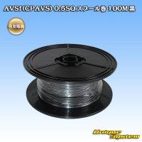 住友電装 AVSf (CPAVS) 0.5SQ スプール巻 100M 黒