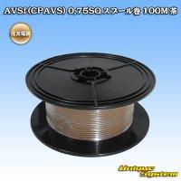 住友電装 AVSf (CPAVS) 0.75SQ スプール巻 100M 茶