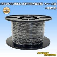 住友電装 DIVUS 0.35SQ (CIVUSの改良型) スプール巻 100M 黒
