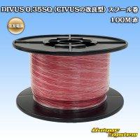 住友電装 DIVUS 0.35SQ (CIVUSの改良型) スプール巻 100M 赤
