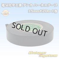 電気化学工業 デンカ ハーネステープ 15mm*20m 1巻