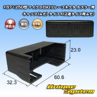 古河電工 187+250型 マイクロISOリレーコネクタ カプラー用キャップ(ふた) タイプ4(2連タイプ用ふた)