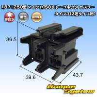 古河電工 187+250型 非防水 マイクロISOリレーコネクタ カプラー タイプ3(2連タイプ用)