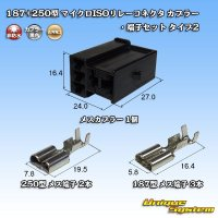 古河電工 187+250型 マイクロISOリレーコネクタ カプラー・端子セット タイプ2