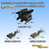 古河電工 187+250型 非防水 マイクロISOリレーコネクタ カプラー・端子セット タイプ3(2連タイプ用)