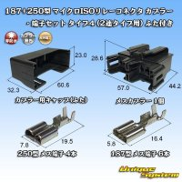古河電工 187+250型 非防水 マイクロISOリレーコネクタ カプラー・端子セット タイプ4(2連タイプ用)