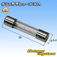 富士端子 ガラス管 管ヒューズ 30A