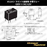 オムロン プリント基板用 小型リレー  G5V-1 DC12V