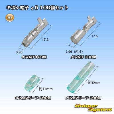 画像1: JST 日本圧着端子製造 ギボシ端子 φ5 100個セット