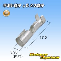 JST 日本圧着端子製造 ギボシ端子 φ5 メス端子