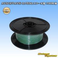 住友電装 AVSf (CPAVS) 0.75SQ スプール巻 100M 緑
