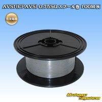 住友電装 AVSf (CPAVS) 0.75SQ スプール巻 100M 灰