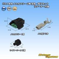 住友電装 H11 防水 メスカプラー 2極 黒色・端子セット リテーナー付属
