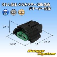 住友電装 H11 防水 メスカプラー 2極 黒色 リテーナー付属