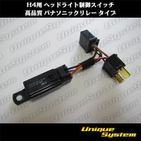 H4用 ヘッドライト制御スイッチ 高品質 パナソニックリレー タイプ