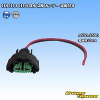 メーカー非公表 H8 H11 H16 防水 2極 カプラー 電線付き