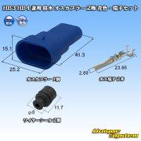 HB3 HB4 兼用 防水 オスカプラー 2極 青色・端子セット