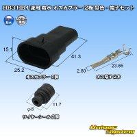 HB3 HB4 兼用 防水 オスカプラー 2極 黒色・端子セット